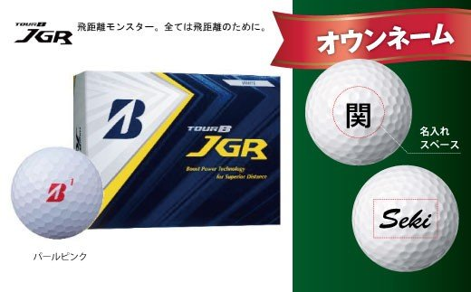 【オウンネーム】TOUR B JGR パールピンク 1ダース  T34-07