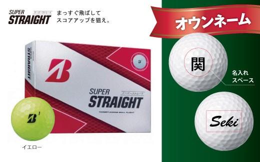 【オウンネーム】SUPER STRAIGHT  イエロー 1ダース  T27-02