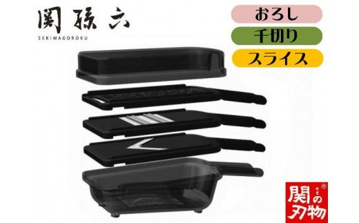H15-04 関孫六 調理器セット(ガード付き)レギュラー