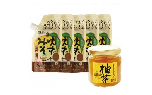 A080a 【徳島県産農薬不使用ゆずの無添加食品!】ゆずみそ・柚茶セット