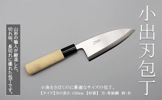 FY98-139 山形打刃物 小出刃包丁・刃渡り 120mm