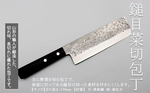 FY99-291 山形打刃物 鎚目菜切包丁 刃渡り170mm