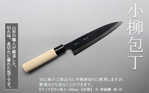 FY98-140 山形打刃物 小柳包丁・刃渡り 180mm