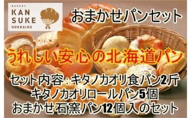 『こだわりの北海道産小麦のパンセット』石窯で焼き上げたお任せパンセット【19001】