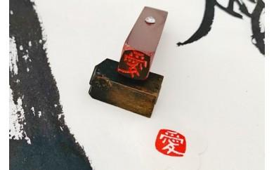 遊びのはんこ10mm角 ひらがな1~2文字、漢字1文字