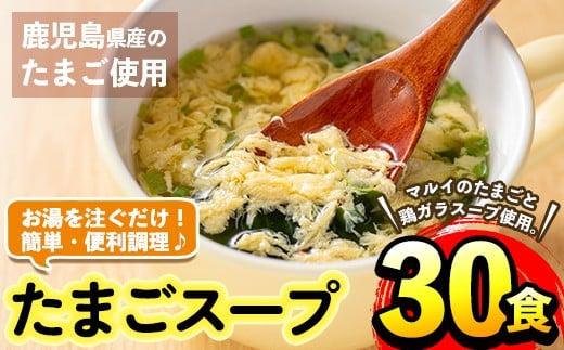 マルイのたまごスープ(30食)