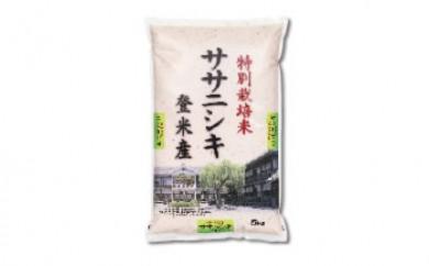 宮城県登米産特別栽培米ササニシキ(環境保全米)精米 5kg 【2020年度産米】