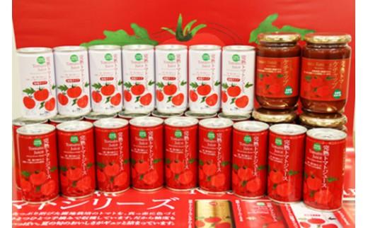 トマトセットC(食塩無添加缶×30本・加塩缶×30本・トマトケチャップ×6個) 【1039-03】
