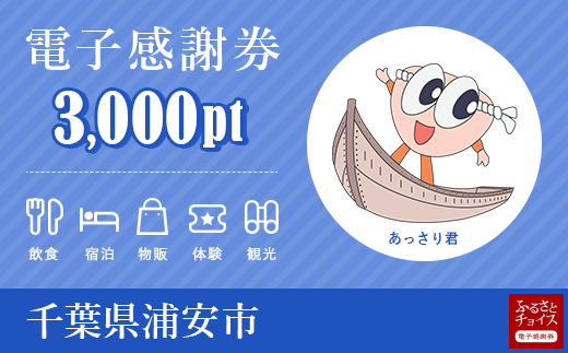 旅行・食事・宿泊などに使える!浦安市 電子感謝券 3,000ポイント