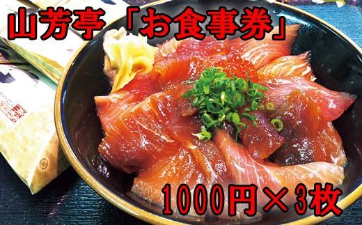 EY06:山芳亭 お食事券3000円分