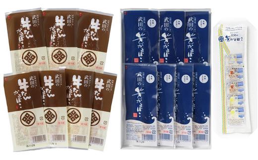 ③ 笹かまぼこ2箱詰合せ ~mini笹かま付き~