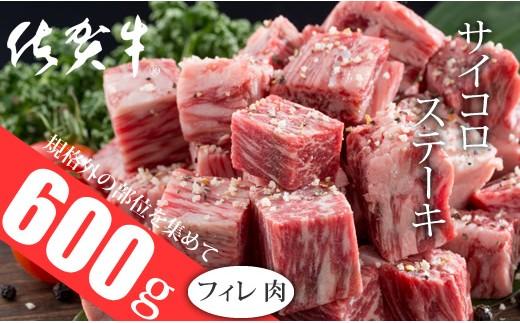 佐賀牛フィレ肉サイコロステーキ(600g) 訳あり品! ヒレの在庫次第 期間限定品
