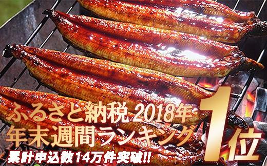 Esu-83 四万十うなぎ蒲焼き【90g以上×2本セット】