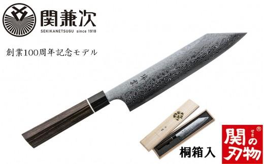 特製切付包丁 瑞雲 牛刀 210mm  H65-01 【最長6か月を目安に配送】
