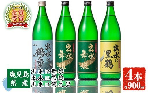 出水酒造の飲み比べ「出水に舞姫・出水は鶴之里・出水に黒鶴」(各900ml×4本)