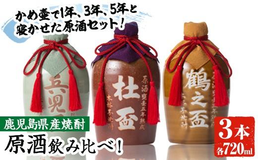 出水酒造の原酒飲み比べ「兵児盃・鶴之盃・杜盃」(各720ml×3本)