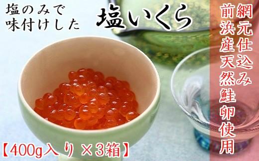 浦河前浜産の天然鮭の卵を塩だけで味付けした塩いくらです。