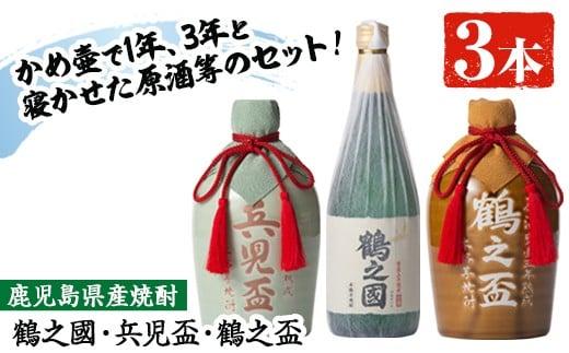出水酒造の飲み比べ「鶴之國・兵児盃・鶴之盃」(各720ml×3本)