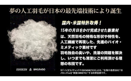特許取得の人工羽毛を開発した『イシケン(株)』オリジナル商品