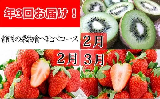 [№5550-0453]年3回お届け!JAしみずの果物食べ比べコース