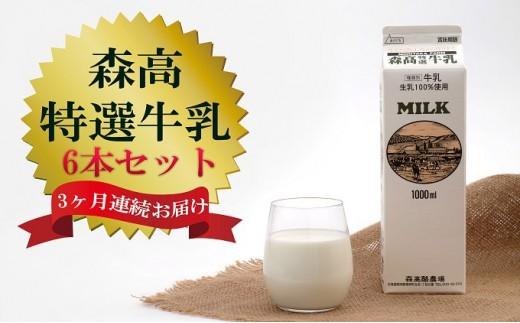 [№5863-0382]森高特選牛乳 6本セット 3ヶ月連続お届け