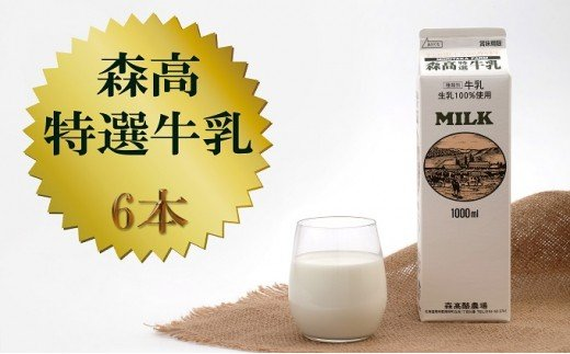 [№5863-0379]森高特選牛乳 6本セット
