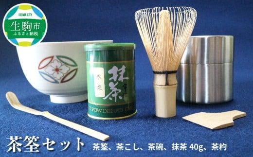茶筌セット(茶筌、茶こし、茶碗、抹茶、茶杓付き)