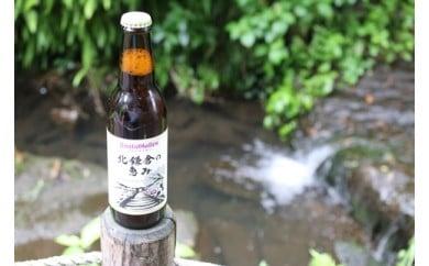 六国見山湧水仕込み地ビール・北鎌倉の恵み(6本入り)