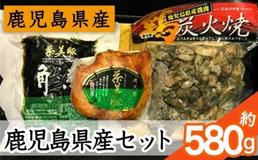 鶏炭火焼・茶美豚ローストポーク・角煮セット(計約580g)