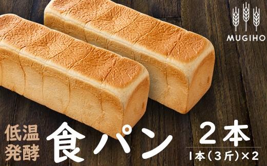 低温発酵食パン(1本3斤×2本)