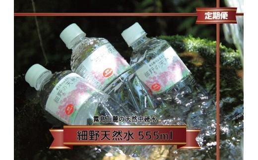 <定期便:年12回>【ミネラルたっぷり天然中硬水】細野の天然水 555ml SCA05