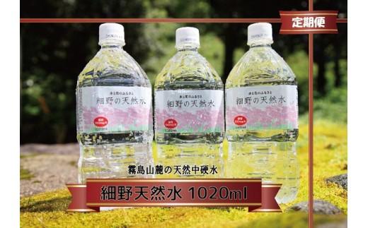 <定期便:年12回>【ミネラルたっぷり天然中硬水】細野の天然水1,020ml SCA04