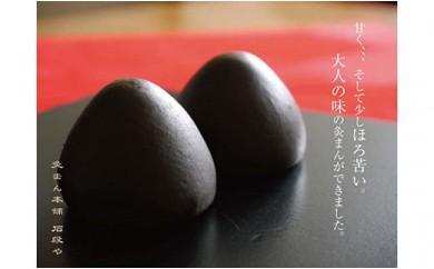 [香川県善通寺市・琴平町共通返礼品]灸まん食べくらべ 冬 60個入