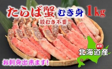 【お刺身OK】生冷凍 本タラバガニ ポーション 脚 むき身 1kg 【生食可】 (北海道産)