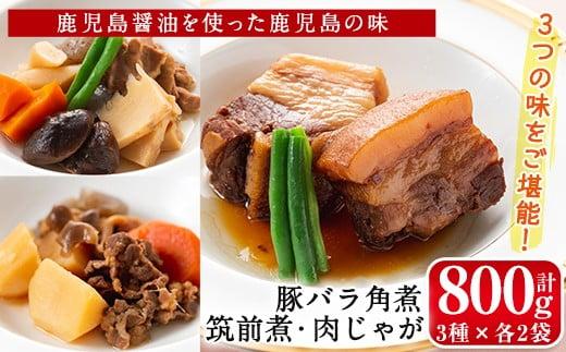 筑前煮・豚バラ角煮・肉じゃがの詰め合わせ(3種各2袋・計6袋)