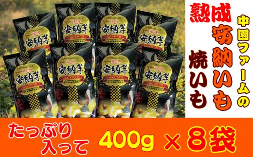 中園ファームの熟成焼き安納芋(冷凍)400g×8袋 300pt NF