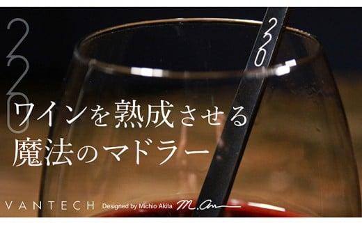 [№5900-0200]ワインを熟成させる魔法のマドラー 220mm