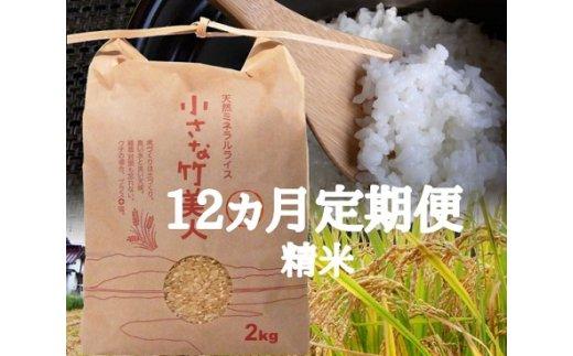 【有機JAS認定米・精米 定期便】小さな竹美人 2kg×12カ月