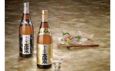 伝統の技を尽くしたこだわりの 高清水 純米大吟醸・大吟醸セット 720ml×2本