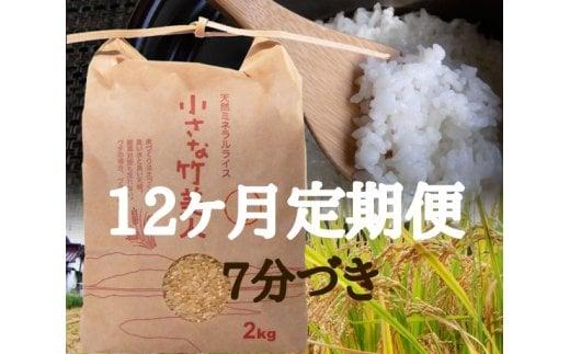 【有機JAS認定米・7分づき 定期便】小さな竹美人 4kg×12カ月