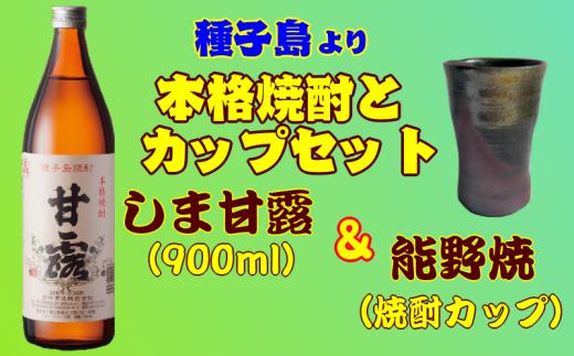 焼酎 しま甘露(900㎖)と陶器 能野焼 焼酎カップセット 300pt NF