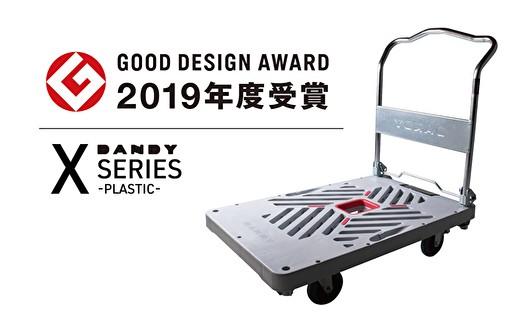 『ダンディXシリーズ』2019年度グッドデザイン賞受賞!