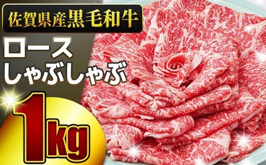 TKD0-003 佐賀県産黒毛和牛 ロース しゃぶ 1kg