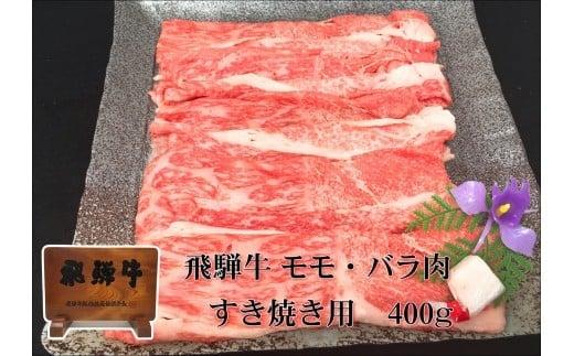 【おうちBBQ】10145 飛騨牛モモ・バラすきやきしゃぶしゃぶ用400g