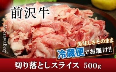 前沢牛切り落としスライス(500g)【冷蔵発送】 ブランド牛肉
