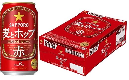 A15:【ビールが好きな皆様に。】サッポロ 麦とホップ<赤>・350ml×1ケース(24缶)