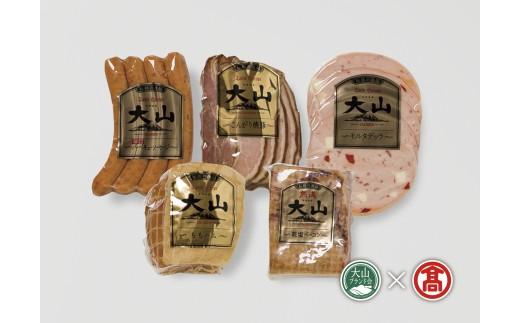 定期便 大山ハム食べ比べコース 熟成乾塩ベーコン/ローストビーフ/ペッパーシンケン他 全3回 高島屋 タカシマヤ 0241.50-A4