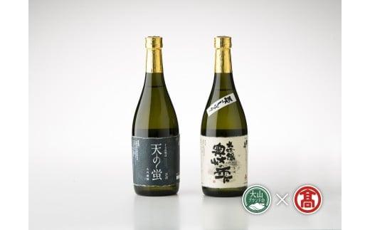 大吟醸セット(大山ブランド会)高島屋 タカシマヤ 0356.20-k1