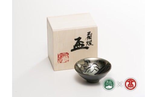 玉鋼 盃(大山ブランド会)高島屋 タカシマヤ 0337.75-b2