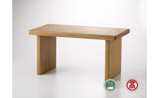 ともに成長する子供テーブル(大山ブランド会)高島屋 タカシマヤ 0323.250-W4
